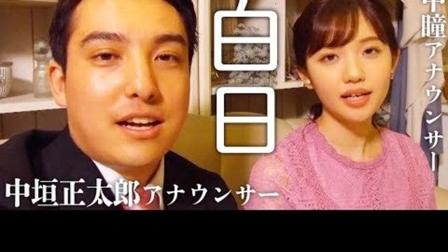 田中瞳 (アナウンサー)の画像 p1_22