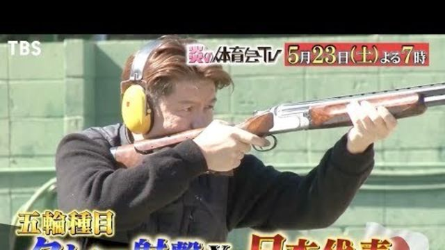 クレー 加藤 射撃 浩次