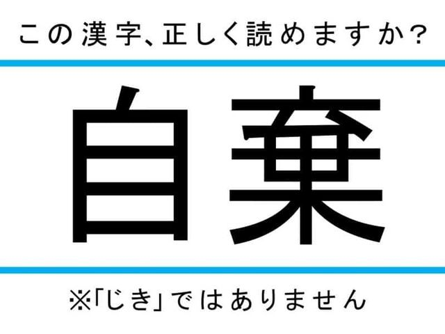 読め 漢字 意外と ない