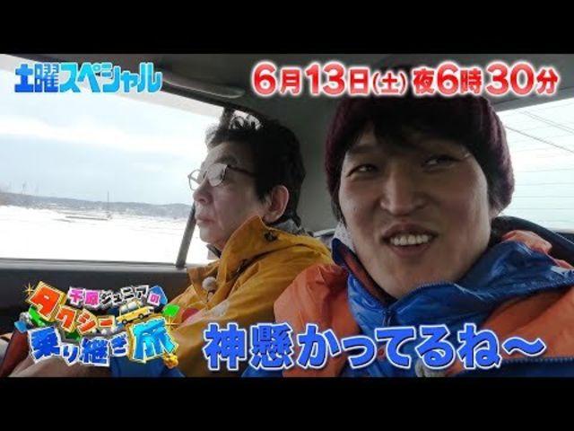 ジュニア 乗り継ぎ 千原 の 旅 タクシー 千原ジュニアが「タクシー乗り継ぎ旅」の裏側を暴露!ガチっぷりに視聴者騒然 (2021年3月23日)
