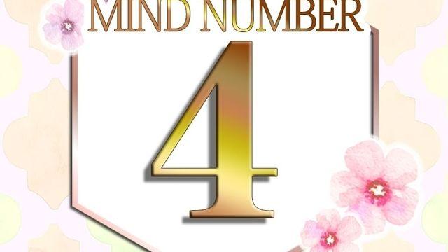 4 マインド ナンバー 幸運を引き寄せる2021ラッキージュエリー