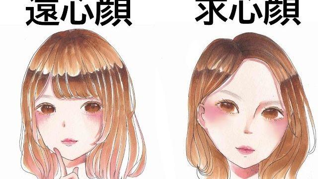 求心 顔 髪型