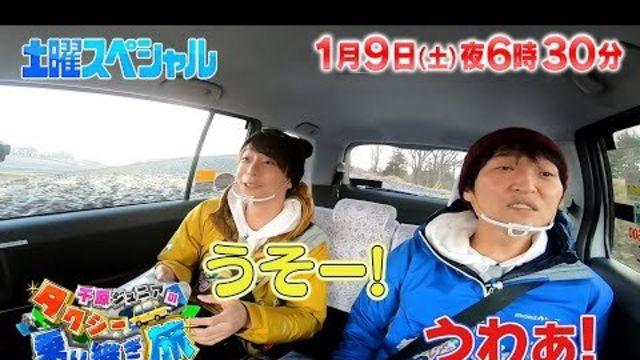 千原 ジュニア の タクシー 乗り継ぎ 旅