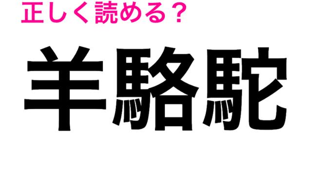 究極 に 難しい 漢字