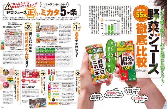 野菜ジュース 比較