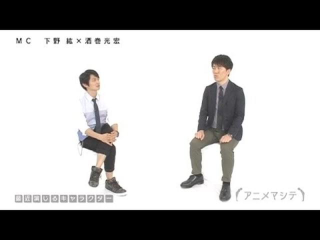アニメマシテ 【下野紘×酒巻光宏...