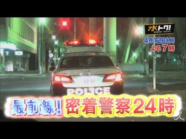 24 時間 警察 密着