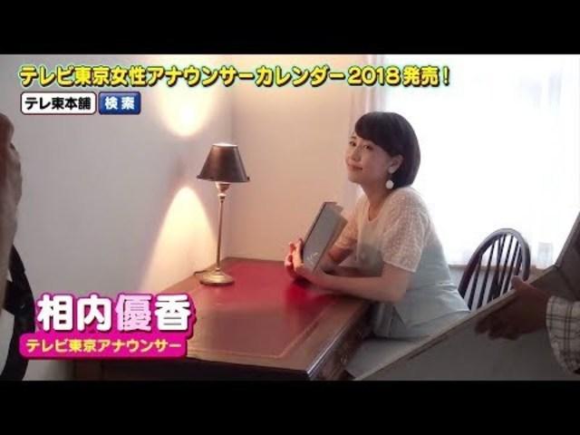 【相内優香アナ】テレビ東京女性アナウンサーカレンダー2018 ...