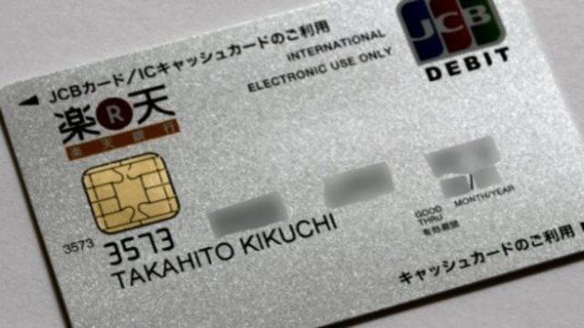 楽天 デビット カード ポイント