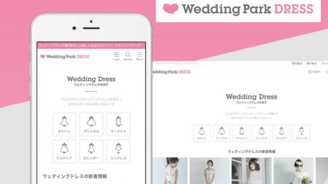 f44afe3e31c48 結婚衣装選びのクチコミ情報サイト「DRESPIC」、「Wedding Park DRESS」へリブランド及びサイトリニューアルオープン