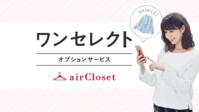 ab887bd767957 洋服レンタルサービス「airCloset(エアークローゼット)」体験レポ  with girlsブログピック . with online.  7991472 wide ce796def b46a 43da b524 8f1b3520e5f5