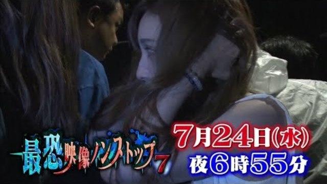 最 恐 映像 ノン ストップ 7