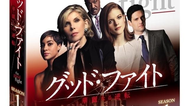 海外 ドラマ グッド ファイト