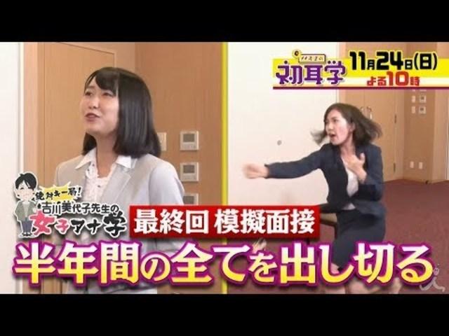 学 アナ 初耳 女子 『初耳学』女子アナ学・吉川美代子の激励に嫌悪「地方局を見下してるな」