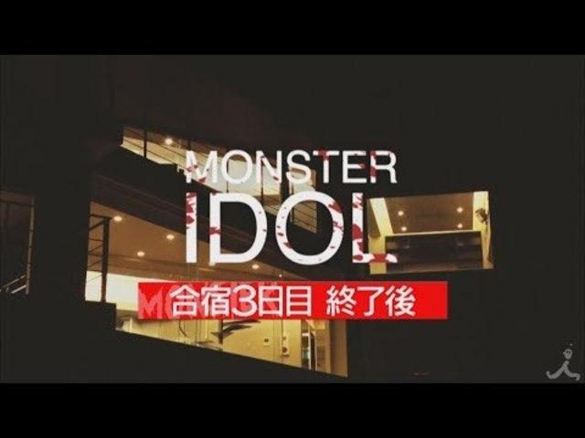 モンスター アイドル 4