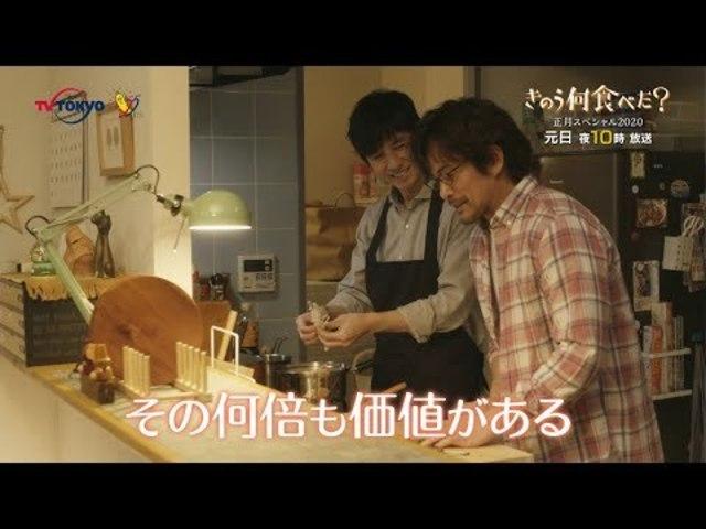 きのう何食べた 正月スペシャル 動画