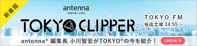 Tokyo%20clipper%e3%83%90%e3%83%8a%e3%83%bc full e824034a 42dc 423a 9e24 d050f312d97f